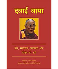 Books by and about H.H. the Dalai Lama ( Hindi )